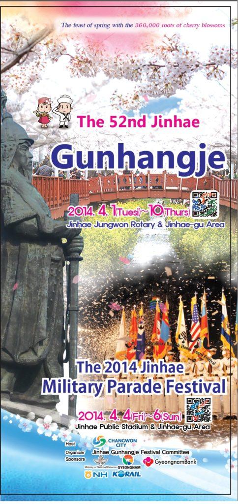 Gunhangje_1