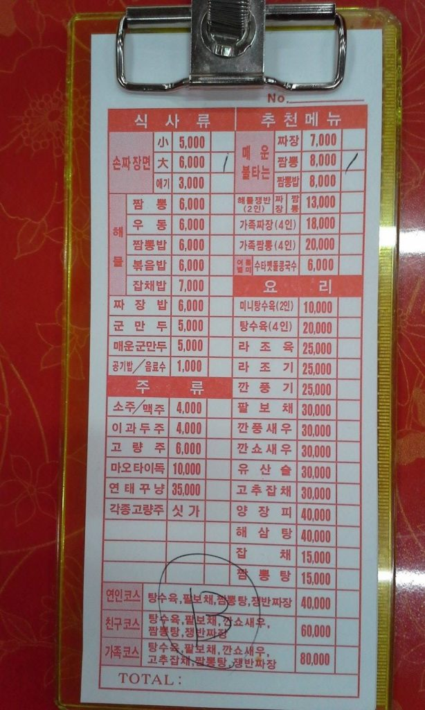 Basic Menu Small Jjajangmyeon - 5 Large Jjajangmyeon - 6 Seafood Jjampong - 6 Udon - 6 Seafood rice&noodles - 6 Seafood fried rice - 6 Seafood glass noodles&rice - 7 Jjajang rice - 6 Dumplings - 5 Recommended Menu Spicy Jjajangmyeon - 7 Spicy Jjampong - 8 Two-person set - 13 Family (4-person) Jjajang set - 18 Family Jjampong set - 20