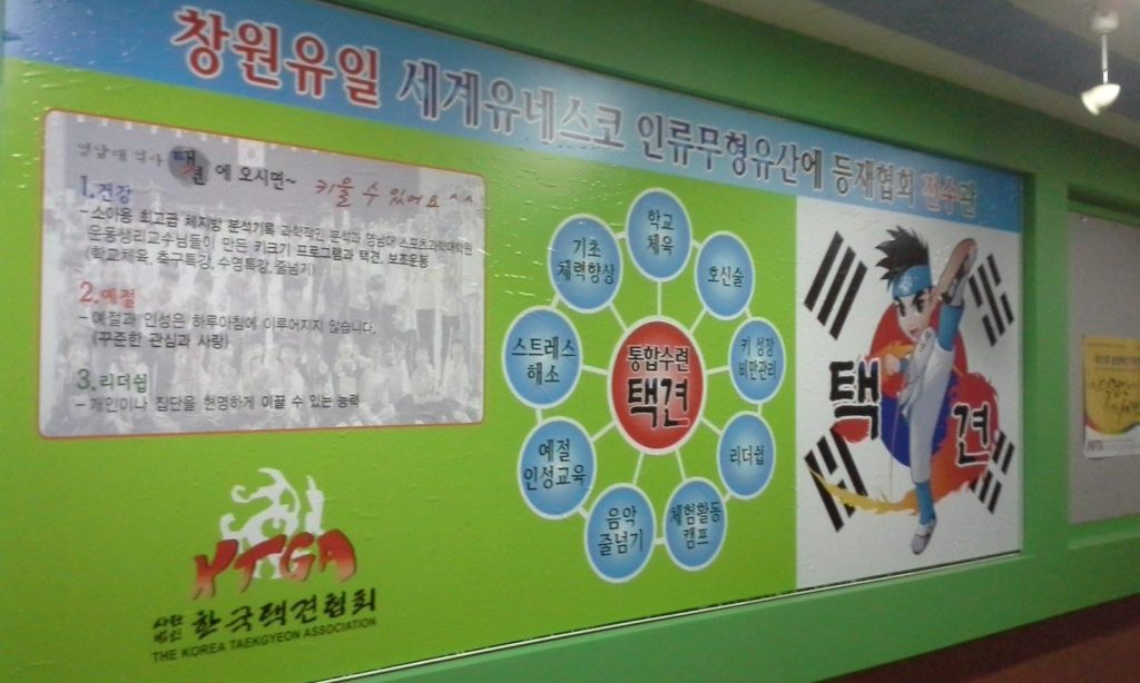 YeungnamTaekgyeon