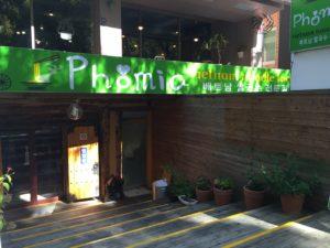 Phomia: a Vietnamese cafe.
