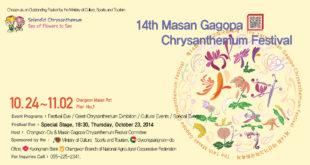 Masan Gagopa Chrysanthemum Festival 2014