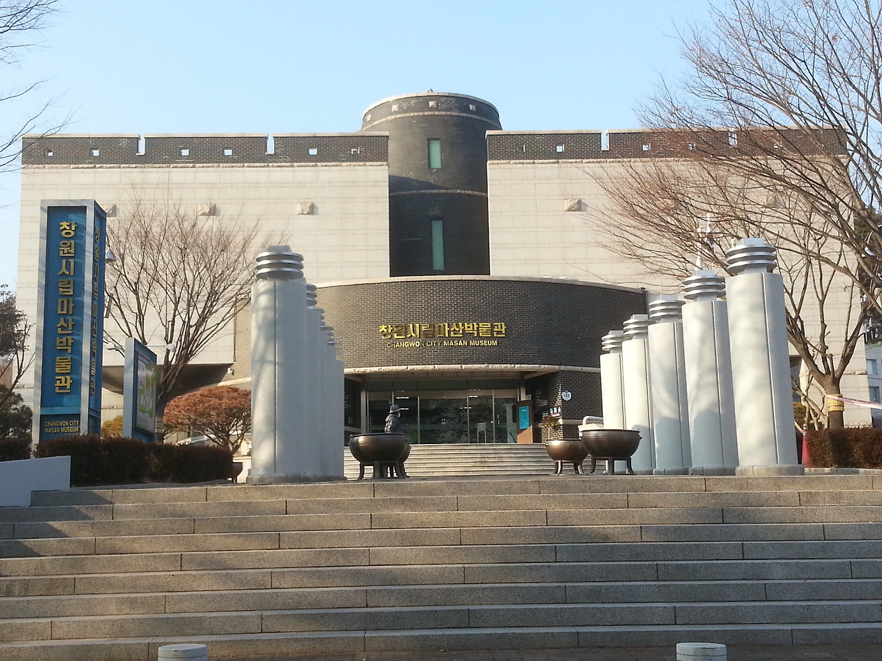 Masan Museum1