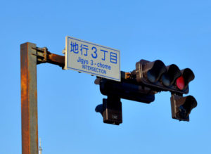 Jigyo 3-chome street sign at the consolate's intersection.