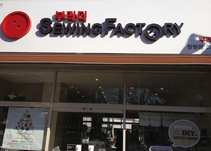 sewing-factory
