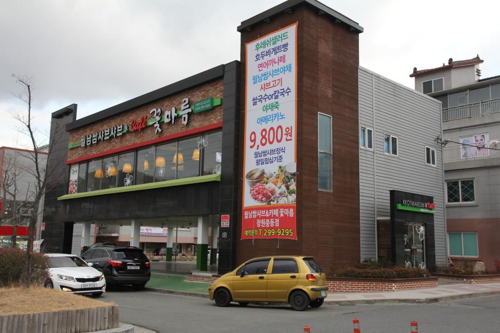 Kkotmareum Cafe