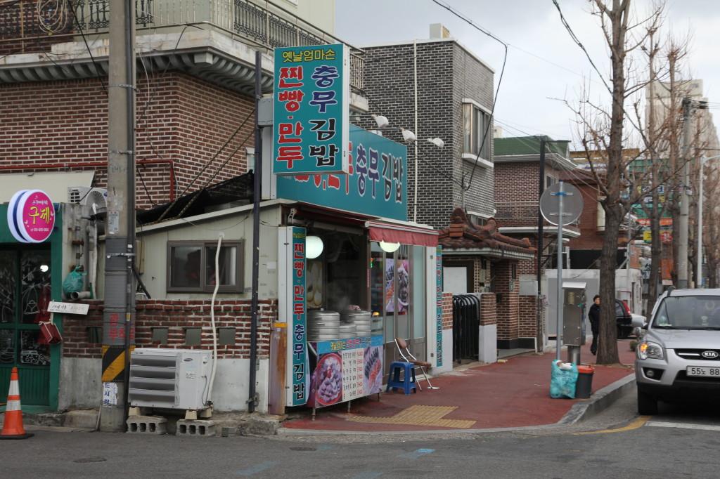 Mandu Shop