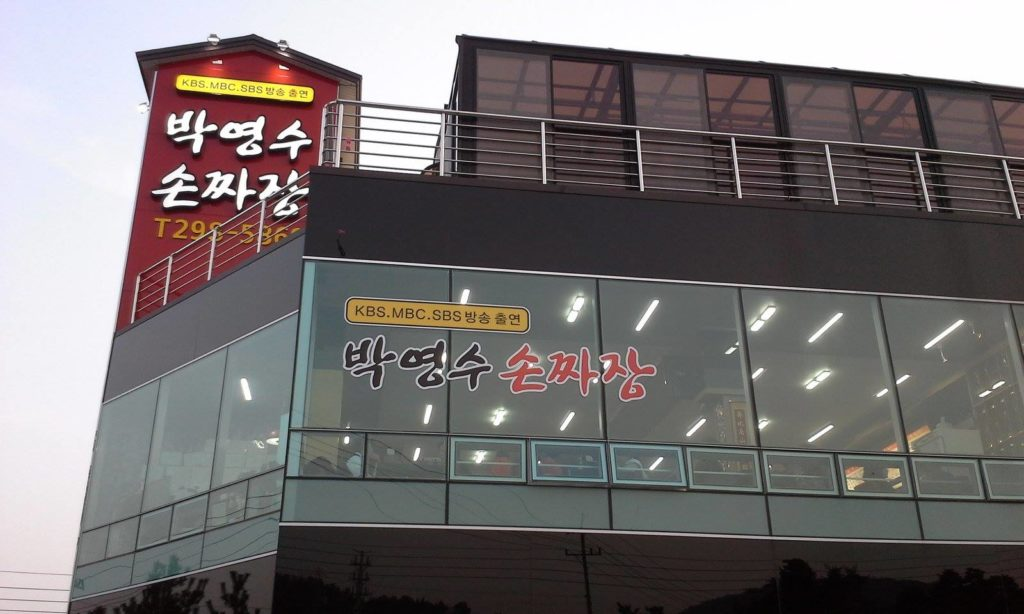 Park Young Su (박영수) opened a branch in Changwon in late 2013.