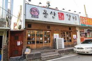 Seok-dong BBQ
