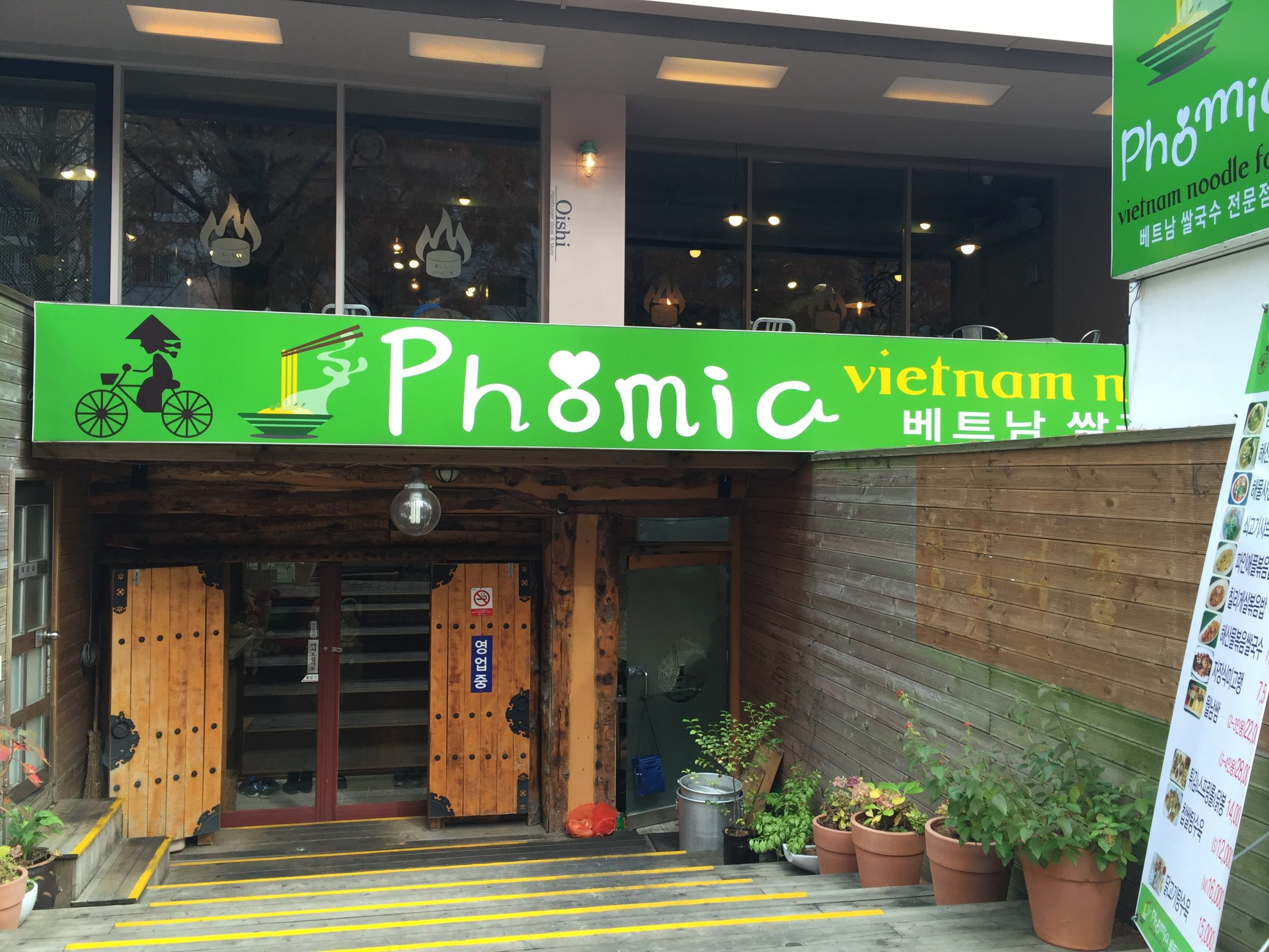 Phomia